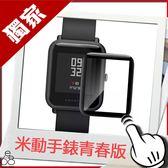 獨家! 米動手錶 滿版 玻璃貼 小米手錶 青春版 華米 Amazfit 螢幕保護貼 替換帶 配件 手環 保護套