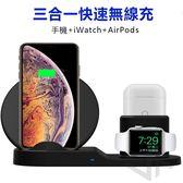 無線充 無線充電底座 三合一無線充 AirPods+iWatch+手機 手機支架 7.5W 蘋果手錶無線充