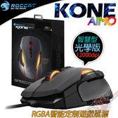 [ PC PARTY  ]   德國冰豹 Roccat Kone Aimo 智慧型客製化光學滑鼠 灰色