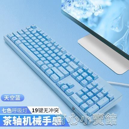 森鬆尼七色發光機械手感鍵盤滑鼠套裝遊戲電腦筆電有線鍵鼠女生YYJ 育心館
