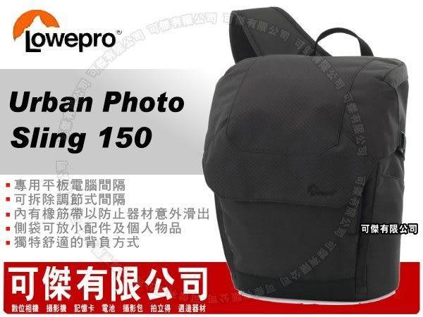 可傑有限公司 分期0利率 Lowepro Urban Photo Sling 150 城市攝影家 相機包 平板包 單肩 側背包 A35 A65 A33