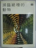 【書寶二手書T3/動植物_ZCR】瀕臨絕種的動物