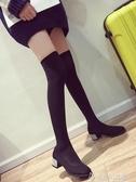 彈力絲襪靴過膝長靴女秋韓版高筒百搭粗跟高跟黑色瘦瘦靴 奇思妙想屋