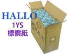 HALLO 標價紙 [x1箱 100捲] 1Y-S 1YS 1Y (一箱十支 一支10捲) 標價機紙捲單排 台灣製造