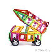 積木磁力片兒童益智玩具磁鐵積木吸鐵石拼裝3-6-8歲寶寶男孩磁性玩具 NMS蘿莉小腳丫
