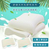 I-JIA Bedding-頂級人體工學紓壓記憶防蹣抗菌天然乳膠枕*1工學型
