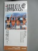【書寶二手書T7/旅遊_JJU】關島,就要這樣玩2019-20(新版)_阿物