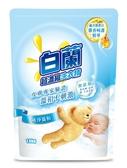 白蘭含熊寶貝馨香精華純淨溫和洗衣精補充包 1.6KG