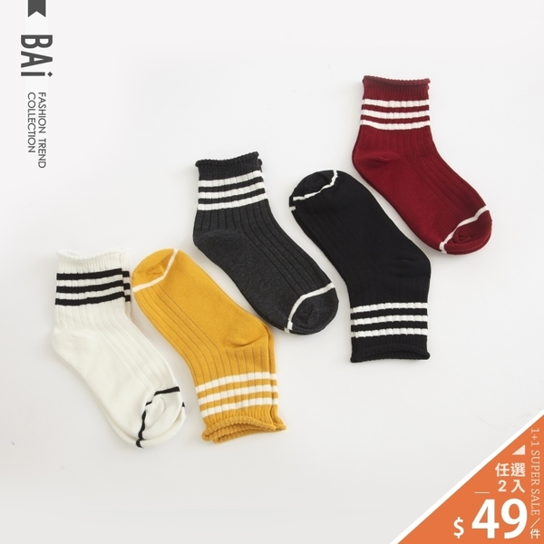 短襪 三線捲捲邊坑條彈性中筒襪-BAi白媽媽【180565】