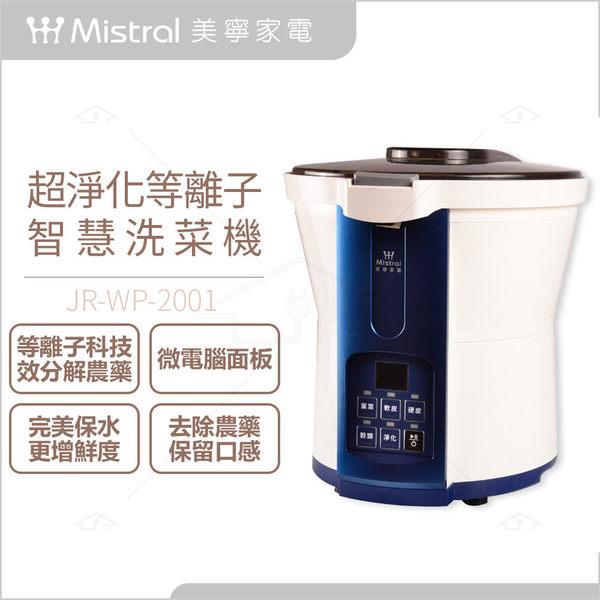 美寧超淨化等離子智慧洗菜機JR-WP2001