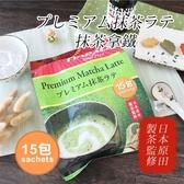 日本原田製茶監修 HARADA 抹茶拿鐵 (15包入) 原田抹茶拿鐵 抹茶 沖泡 沖泡飲品
