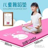 兒童瑜伽墊舞蹈墊練功墊加厚15mm加寬80cm初學者防滑訂製圖案logo 布衣潮人YJT
