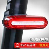 車燈自行車尾燈USB充電LED警示燈夜間騎行裝備公路山地車配件單車尾燈洛麗的雜貨鋪
