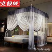 蚊帳 新款蚊帳家用1.8m床加密加厚1.5m宮廷三開門1.2米學生紋賬WD 晴天時尚館