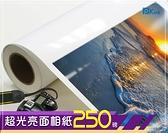 PKINK-噴墨塗佈超光亮面相紙250磅42吋 1入(大圖輸出紙張 印表機 耗材 捲筒 婚紗攝影 活動展覽)