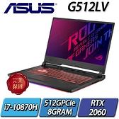 ASUS ROG Strix G15 G512LV-0061C10870H 電競筆電 - 潮魂黑