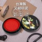 【珍昕】台灣製 艾絨印泥(外直徑約5cmx內直徑約4.3cmx高約2cm)朱肉印泥/攜帶式印泥