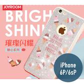 iPhone 6Plus / 6sPlus 糖心系列 超薄 PC+TPU 手機套 手機殼 保護殼 保護套 果凍套