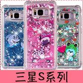【萌萌噠】三星 Galaxy S8 / S8 plus 可愛卡通圖案動態液體流沙保護殼 四角加厚全包防摔軟殼 手機殼