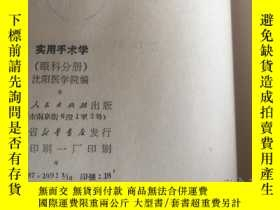 二手書博民逛書店罕見實用手術學-眼科分冊Y11159 瀋陽醫學院 遼寧人民出版社
