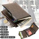 金砂PU皮錢包 拉鏈零錢包 豎款男短夾 2款 2色【F9002】
