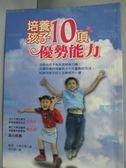 【書寶二手書T9/親子_JDU】培養孩子10項優勢能力_卓加真, 維琪‧卡魯