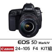 Canon EOS 5D4 5DIV 24-105mm F4L IS USM 限時特價 台灣佳能公司貨 德寶光學 降價有感