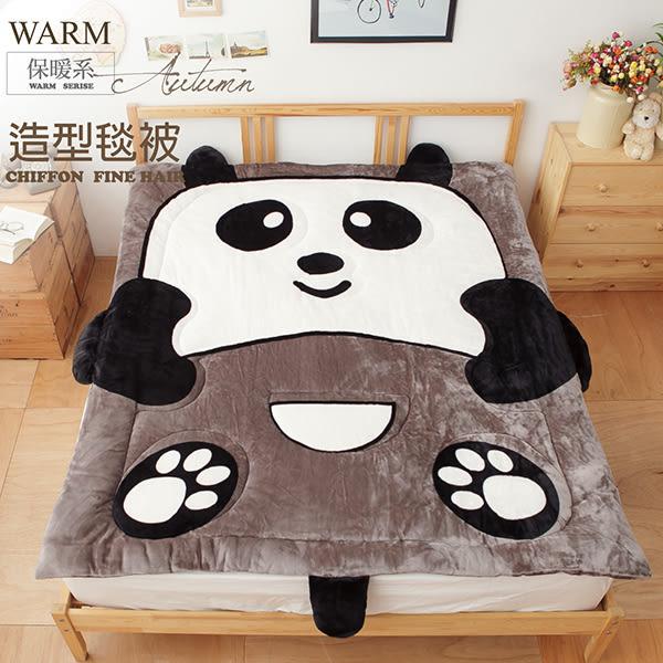 熊貓Q版.可愛卡通法蘭絨造型被.可當毯子/可當棉被 / 伊柔寢飾