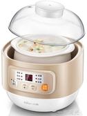 寶寶煮粥鍋嬰兒輔食鍋bb煲湯燕窩電燉盅隔水燉家用電燉鍋陶瓷 WD 一米阳光
