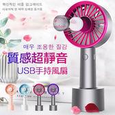 女神必備款 超靜音質感隨行香薰風扇 USB充電風扇 手持風扇 桌面風扇 USB風扇 香水電風扇
