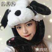 面罩 會動新款黑色兩只耳朵卡通熊貓頭套可愛搞怪時尚帽子女 韓菲兒