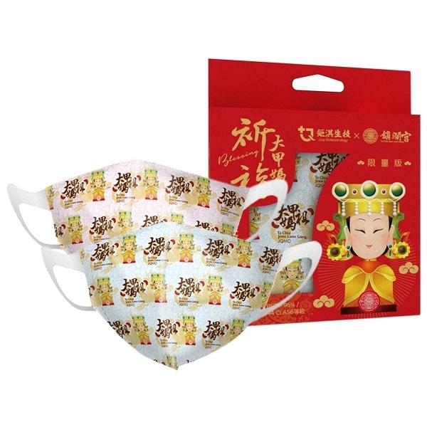 JUQI 鉅淇x鎮瀾宮聯名款 幼幼3D醫療口罩(10入) 顏色可選【小三美日】大甲媽