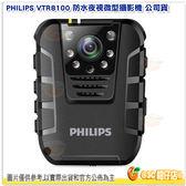 送16G+遙控器 飛利浦 PHILIPS VTR8100 防水夜視微型攝影機 公司貨 高清 防摔 1080P 密錄器 廣角