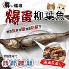 鮮の海味-爆蛋柳葉魚 柳葉魚 爆蛋柳葉魚...