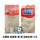 Durex杜蕾斯衛生套 保險套 超薄裝 更.薄.型衛生套10入