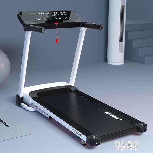 跑步機家用多功能超靜音可折疊電動走步機小型健身房室內款 LR9430【原創風館】