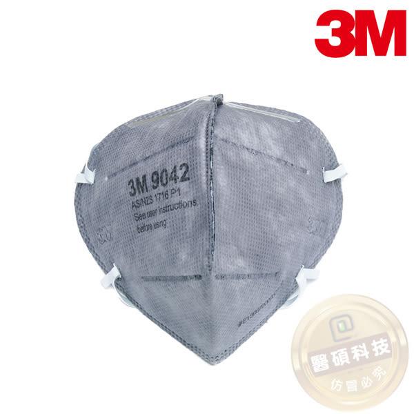 【醫碩科技】3M 9042 P1等級 工業 成人 拋棄式 折合防塵口罩 活性碳口罩 25個/盒