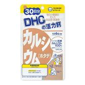 DHC活力鈣 ◆86小舖 ◆