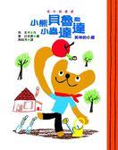 (二手書)小熊貝魯和小蟲達達─美味的小屋