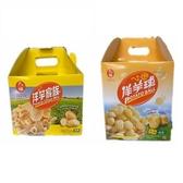 里仁 九福 原味洋芋球禮盒/洋芋家族禮盒 500g (超商限一盒)