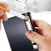 usb煙盒打火機充電創意超薄防風自動彈煙10支裝便攜香菸