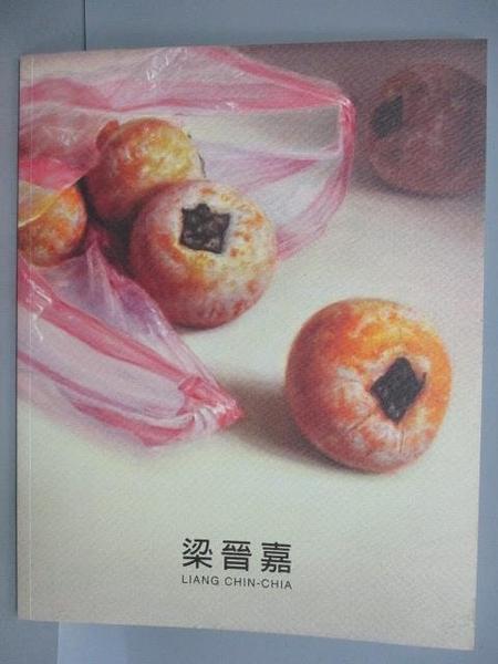 【書寶二手書T6/藝術_FOG】寫實的探索-梁晉嘉Liang Chin-Chia