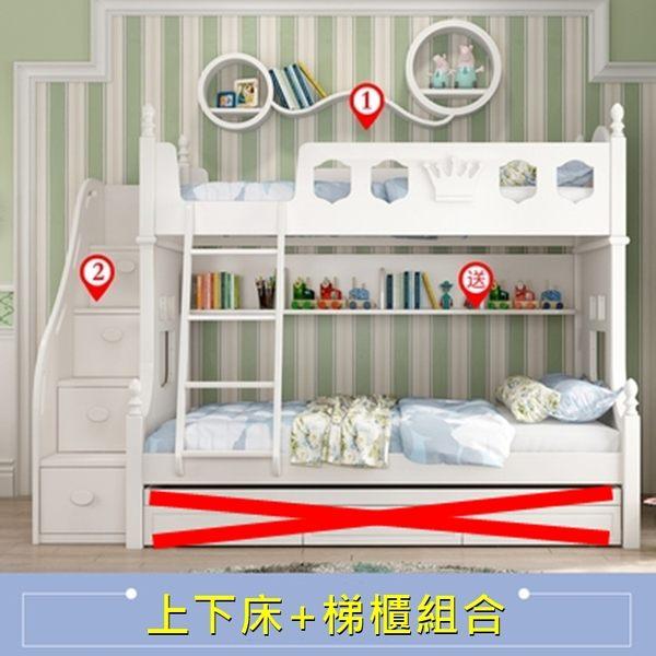 【千億家居】小王冠兒童床組/上下床+梯櫃組合/雙層床/兒童家具/實木家具/KL125-2