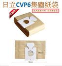 12片✿副廠✿日立✿集塵袋CV-P6/C...