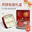 月餅禮盒外包裝盒鐵盒4粒裝新款酒店通用手提高檔創意紅色禮品盒 - 夢藝家