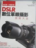 【書寶二手書T5/攝影_QDF】DSLR數位單眼攝影技術大全-Photo攝影風_神龍攝影