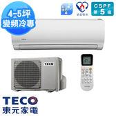 【TECO東元】4-5坪 一對一定頻分離式冷氣(MA-GS22FC+MS-GS22FC)
