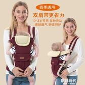 交叉小孩多功能抱嬰後背式背兜雙肩嬰兒背帶環抱胸前抱式背帶 歐韓時代