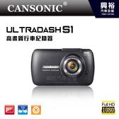 【CANSONIC】UltraDash S1 高畫質行車記錄器*2.7吋螢幕/140度超廣角/F1.8大光圈