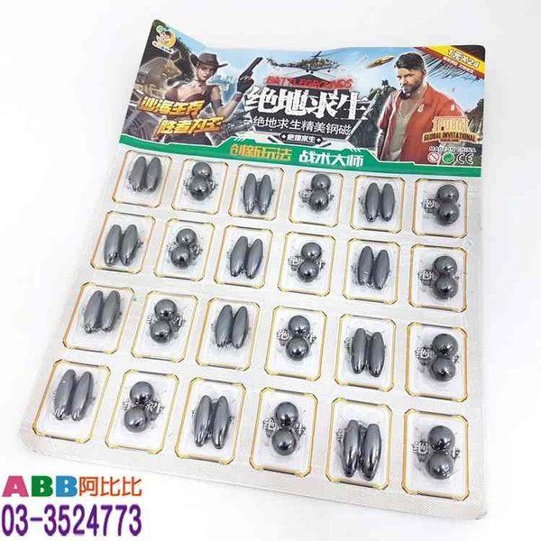 A1911★磁鐵_一卡24包#夜市整人發條益智童玩桌遊彈珠#娃娃#小#玩具